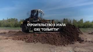 ОЭЗ Тольятти 2 кв 2017