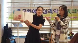 종합예술심리학회 추계워크샵(1)