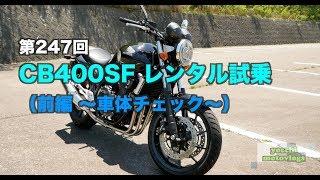 【モトブログ】#247 CB400SF レンタル試乗(前編)【motovlog】