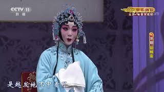 《CCTV空中剧院》 20191212 京剧《锁麟囊》 1/2| CCTV戏曲