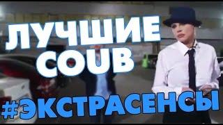 Coub подборка экстрасенсы (2016)