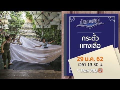 กระตั้วแทงเสือ - วันที่ 29 Jan 2019