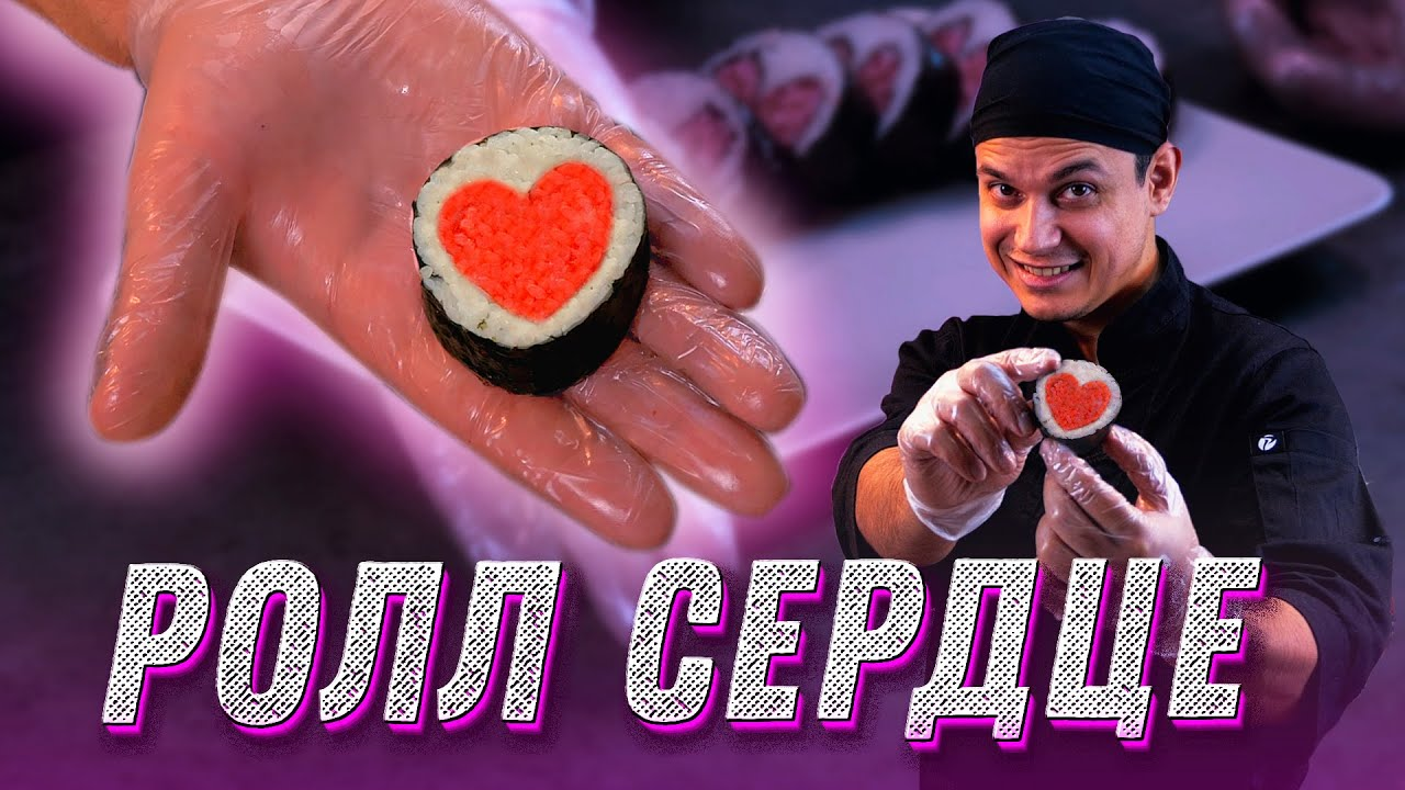 Подарок на 14 февраля. Ролл Сердце. Sushi roll heart.