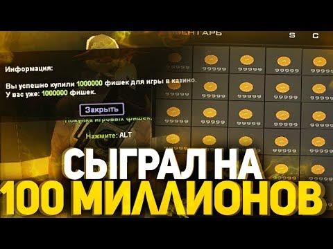 СЫГРАЛ В КАЗИНО НА 100КК ВИРТОВ В GTA SAMP