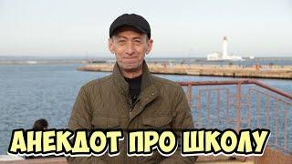 Еврейские анекдоты из Одессы! Анекдот про школу и детей!