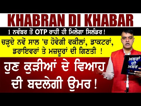 Khabran di Khabar || ਖ਼ਬਰਾਂ ਦੀ ਖ਼ਬਰ || ਹੁਣ ਕੁੜੀਆਂ ਦੇ ਵਿਆਹ ਦੀ ਬਦਲੇਗੀ ਉਮਰ!