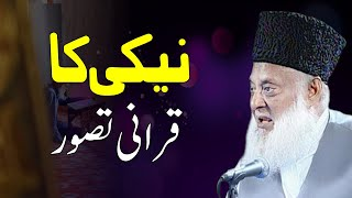Neiki ka Qurani Tasawur By Dr. Israr Ahmed