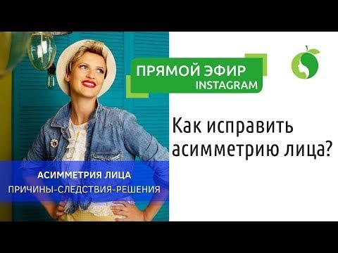 Асимметрия лица   причина и способы исправления  Асимметрия лица - прямой эфир Instagram