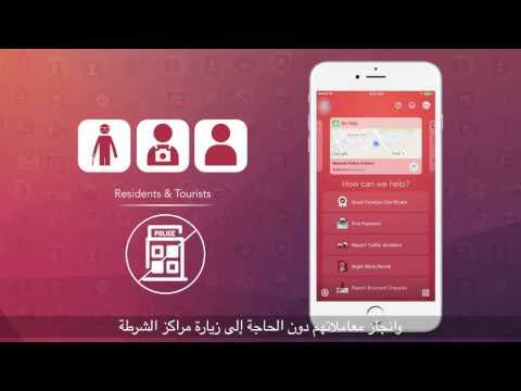 Dubai Police Renovated App تطبيق شرطة دبي المحدث