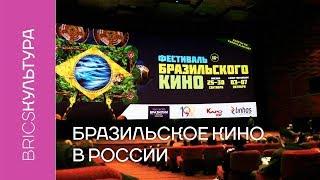 Бразильское кино в России