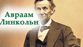 Авраам Линкольн биография