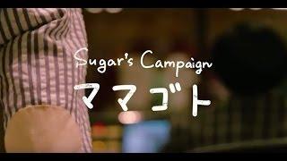新世代都市型ポップユニット「Sugar's Campaign」2nd Full Album「ママ...
