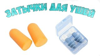Беруши из Китая | Earplugs from AliExpress(, 2016-02-25T17:36:52.000Z)