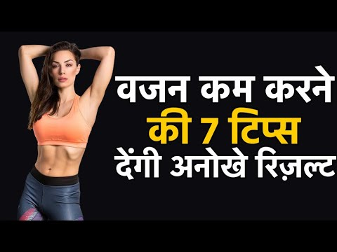 7 Natural Weight Loss Tips For Beginners and Advance Users