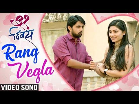 Rang Vegla | Video Song | 31 Divas | Harshavardhan Wavre | Chinar-Mahesh | Shashank Ketkar, Mayuri