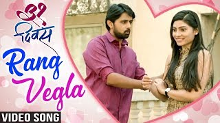 Rang Vegla | Song | 31 Divas | Harshavardhan Wavre | Chinar Mahesh | Shashank Ketkar, Mayuri