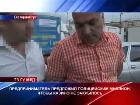 Сотрудниками ГУ МВД РФ по СО ликвидировано казино