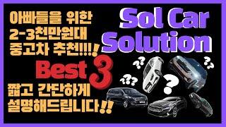 대한민국 아빠들을 위한 2-3천만원대 중고차 베스트3 …