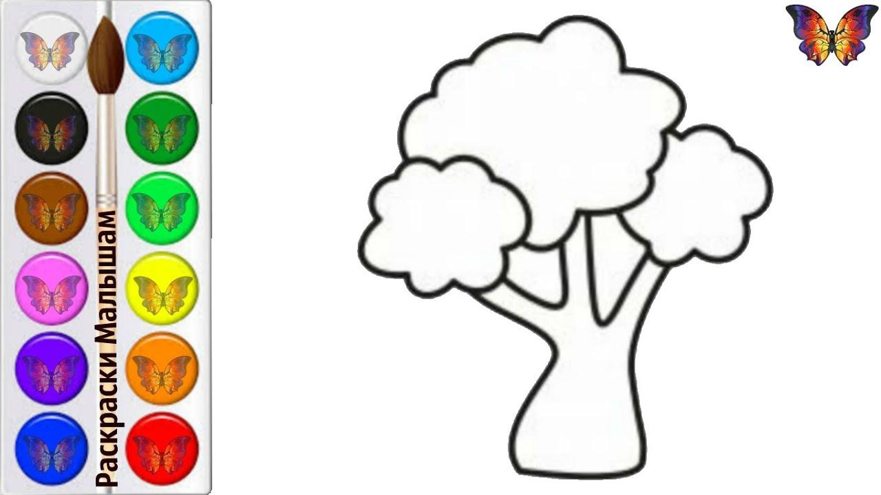 Как нарисовать и раскрасить дерево | Раскраска для детей ...