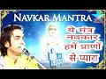 Navkar Mantra Navkar Bhajan Namokar Jain Bhajan णम क र म त र Mahendra Singh Rathore Udaipur Lakecity