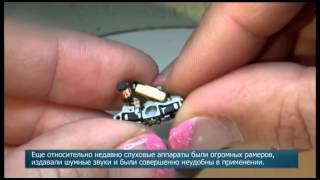 Немецкие слуховые аппараты в  Алматы(, 2014-06-03T09:06:02.000Z)
