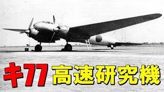 「キ77」長距離研究機(A-26)・・・周回航続距離の世界記録を樹立!(遠距離偵察爆撃機の原型)
