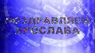 Скачать Поздравляем Ярослава с днём рождения Видео Открытка