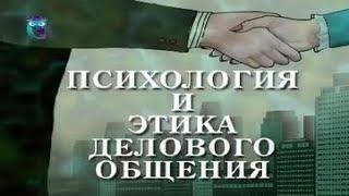 Психология и этика делового общения