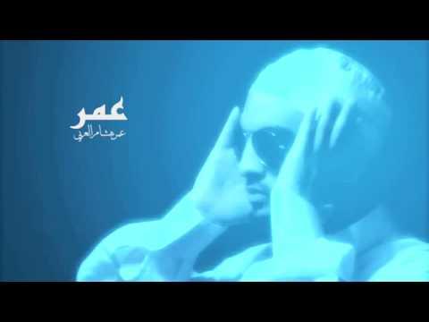 سورة يس   عمر هشام...