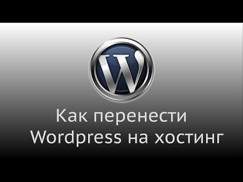 Как перенести сайт с локального сервера на хостинг wordpress