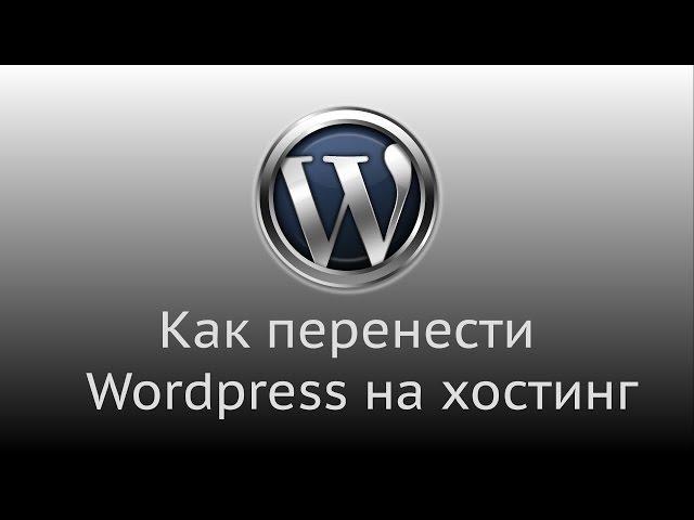 Как перенести сайт Wordpress с локального сервера на хостинг