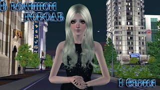 Sims 3 Machinima