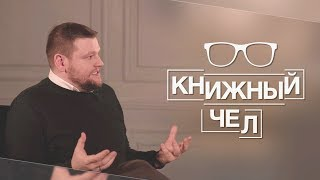Алешковский о революции, радикальной благотворительности и проблемах России. Книжный чел #14