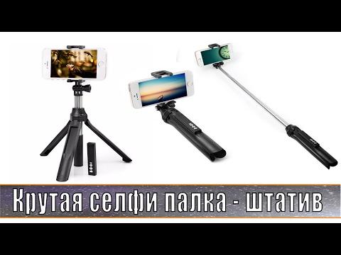 Крутая селфи палка - штатив.  Обзор и тест монопода для смартфона и экшен камеры.