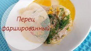 🌶️Вкуснейший фаршированный болгарский перец с фаршем и рисом
