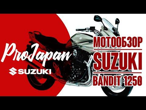 Обзор Suzuki Bandit 1250 '09. Резв и незаметен.