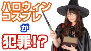 【犯罪!?】ハロウィンのコスプレが法に触れる可能性がある・・・!?