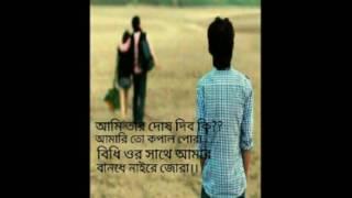 Ami Tar Dos Debo ki, Amari To Kopal Pora (Bengali Sad Song)