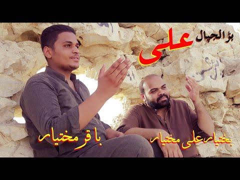 Bara Lajpal ALI as by Bakhtiar Ali Mukhtiar and Baqir