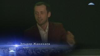 Эльдар Жаникаев - Барама