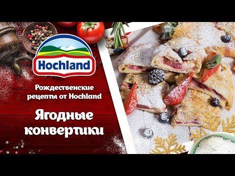 Рождественские рецепты от Hochland. Ягодные конвертики - Видео онлайн