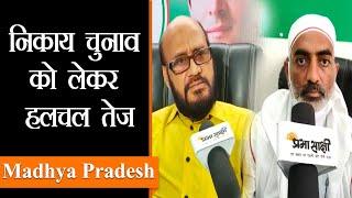 Madhya Pradesh में महापौर और नगरीय निकाय अध्यक्ष चुनाव में BJP-Congress के बीच टक्कर | MP Elections