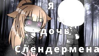 """Сериал """"Я дочь Слендермена"""" 1 серия в Gacha Life на русском оригинал"""