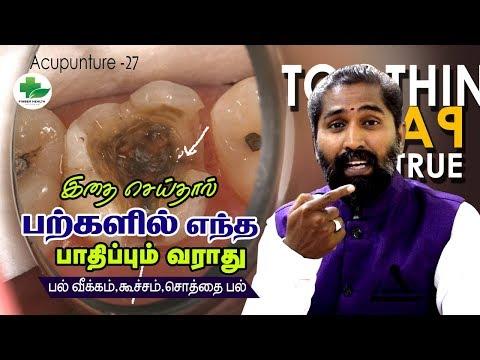 இதை செய்தால் பற்களில் எந்தொரு பாதிப்பும் வராது ? tooth pain relief in tamil   tooth problems