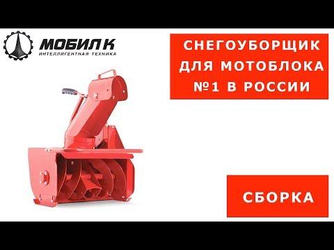 Снегоотбрасыватель для мотоблоков Мобил К СМ-0,6