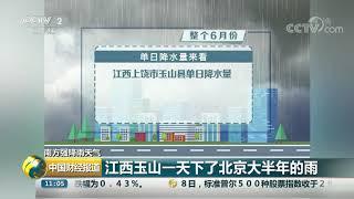 [中国财经报道]南方强降雨天气 强降水席卷南方大部 雨量大雨势猛| CCTV财经