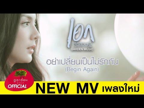 อย่าเปลี่ยนเป็นไม่รักกัน (Begin Again) : เอก สุระเชษฐ์ Garden Music | Official MV