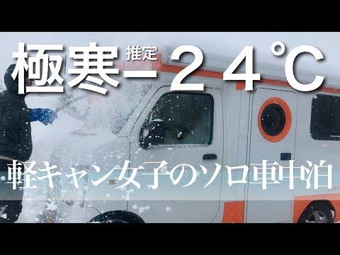 【車中泊女子】極寒マイナス24度!軽キャンで冬の北海道車中泊(寒さ対策)