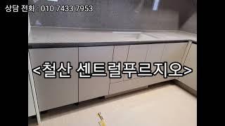 식기세척기 공간 위해 하부장 이동및 양념장까지 추가