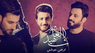علي الدلفي و محمد الحلفي - #شهيد_العاشر ( فيديو كليب حصري ) - 2019